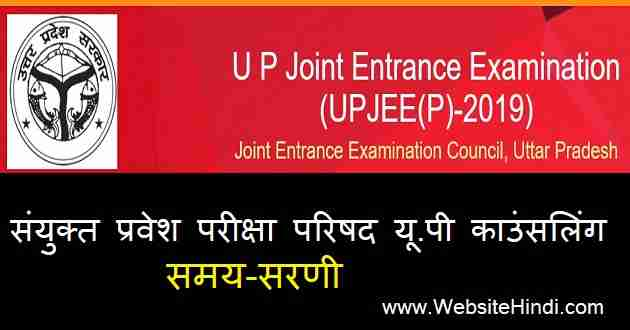 Up Polytechnic Jeecup Counselling 2019