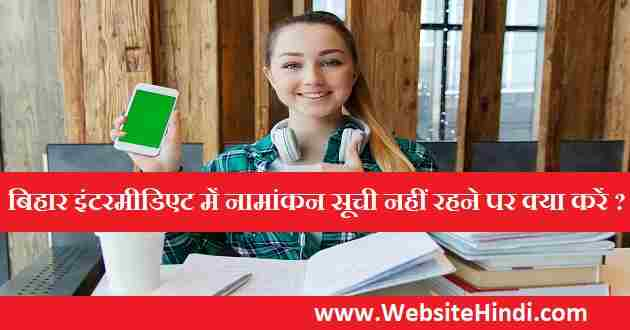 bihar board inter admission