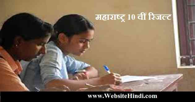 maharashtra ssc 10th result