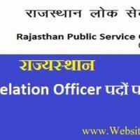 Rajasthan Public Relation Officer राजस्थान जनसंपर्क अधिकारी पदों पर भर्ती