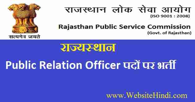 rajasthan Public Relation Officer