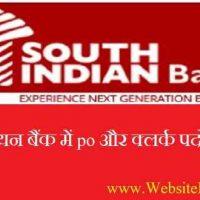 South Indian Bank Recruitment साउथ इंडियन बैंक में po और clerk पदों पर भर्ती