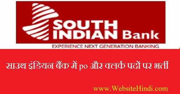 south indian bank recruitment 2020