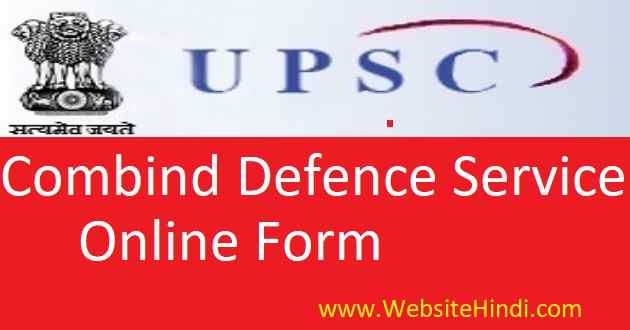 upsc cds online form 2019