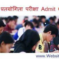 बिहार 64th (BPSC) संयुक्त प्रतयोगिता परीक्षा Admit Card 2019