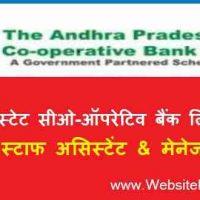 आंध्र प्रदेश स्टेट सीओ ऑपरेटिव बैंक लिमिटेड के अंतर्गत staff Asst And Manager पदों पर भर्ती
