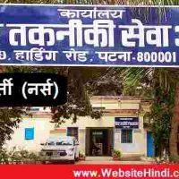 बिहार तकनीकी सेवा आयोग (Bihar Technical Service Commission) के अंतर्गत स्टाफ नर्स ग्रेड ए और तुटर (Staff Nurse Grade A And Tutor) पदों पर भर्ती