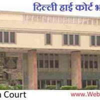 दिल्ली उच्च न्यायालय के अंतर्गत दिल्ली न्यायिक सेवा परीक्षा 2019 भर्ती