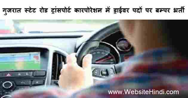 गुजरात स्टेट रोड ट्रांसपोर्ट कारपोरेशन