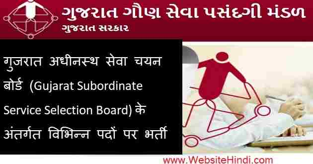Gujarat Subordinate Service Selection Board