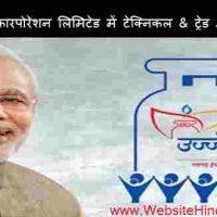 इंडियन आयल कारपोरेशन लिमिटेड (Indian Oil Corporation Limited) के अंतर्गत टेक्निकल & नॉन टेक्निकल ट्रेड अपरेंटिस पदों पर भर्ती