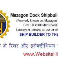 माझगांव डॉक Mazagon Dock S.Ltd में रिगर एवं इलेक्ट्रीशियन पदों पर भर्ती