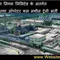 राष्ट्रीय इस्पात निगम लिमिटेड (Rashtriya Ispat Nigam Limited) के अंतर्गत जूनियर ट्रेनी तथा ऑपरेटर कम मशीन ट्रेनी पदों पर भर्ती