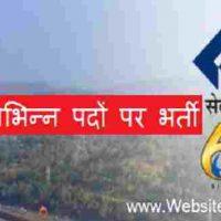 स्टील अथॉरिटी ऑफ इंडिया लिमिटेड (Steel Authority Of India Limited) के अंतर्गत विभिन्न पदों पर भर्ती