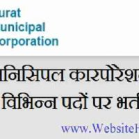 सूरत मिनिसिपल कारपोरेशन (Surat Municipal Corporation) के अंतर्गत विभिन्न पदों पर भर्ती