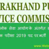 उत्तराखंड लोक सेवा आयोग (Uttarakhand Public Service Commission) के अंतर्गत सहायक वन संरक्षक परीक्षा 2019 पद पर भर्ती