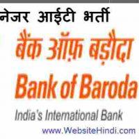 बैंक ऑफ बरौदा (Bank Of Baroda) के अंतर्गत प्रबंधक आईटी पदों पर भर्ती