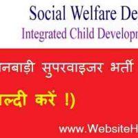 बिहार आंगनबाड़ी सुपरवाइजर Bihar Anganwadi Supervisor भर्ती 2019