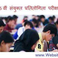 बीपीएससी 65 वीं संयुक्त प्रतितोगिता परीक्षा Combined Competitive Exam 2019