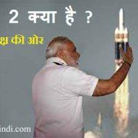 चंद्रयान 2 क्या है ? Chandrayaan-2 के बारे में पूर्ण जानकारी [हिंदी]
