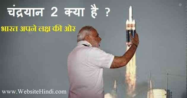 चंद्रयान 2 क्या है