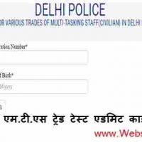 दिल्ली पुलिस विभाग (Delhi Police Department) ने मल्टी टास्किंग स्टाफ (Multi Tasking Staff) का प्रवेश पत्र (Admit Card) किया जारी