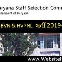 हरियाणा कर्मचारी चयन आयोग में विभिन्न पदों पर भर्ती 2019 - 2020