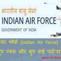 इंडियन एयर फोर्स (Indian Air Force) में एयरमैन ग्रुप एक्स और ग्रुप वाई पदों पर भर्ती