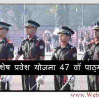 ज्वाइन इंडियन आर्मी Join Indian Army एनसीसी विशेष प्रवेश योजना 47 वाँ पाठ्यक्रम 2020