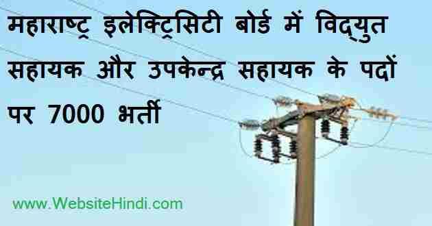 महाराष्ट्र इलेक्ट्रिसिटी बोर्ड