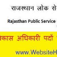 राजस्थान लोक सेवा आयोग के अंतर्गत मत्स्य विकास अधिकारी (Fisheries Development Officer) पदों पर भर्ती