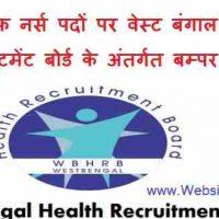 स्टाफ नर्स पदों पर वेस्ट बंगाल हेल्थ रिक्रूटमेंट बोर्ड के अंतर्गत बम्पर भर्ती