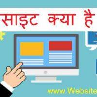 वेबसाइट क्या है ? (What Is Website In Hindi) और वेबसाइट कितने प्रकार के होतें है