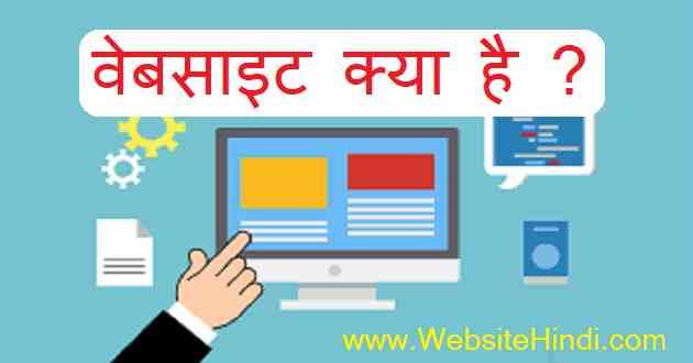 वेबसाइट क्या है
