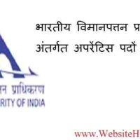 भारतीय विमानपत्तन प्राधिकरण (Airports Authority Of India (AAI) के अंतर्गत अपरेंटिस हेतु रिक्तियाँ