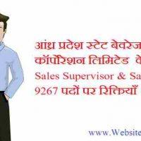 आंध्र प्रदेश स्टेट बेवरेज कॉर्पोरेशन लिमिटेड (Andhra Pradesh State Beverage Corporation Ltd) के अंतर्गत Sales Supervisor & Salesmen हेतु 9267 पदों पर रिक्तियाँ