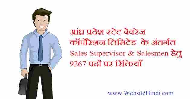 Andhra Pradesh State Beverage Corporation Ltd