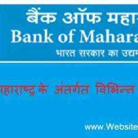 बैंक ऑफ महाराष्ट्र (Bank Of Maharashtra) के अंतर्गत विभिन्न पदों पर भर्ती