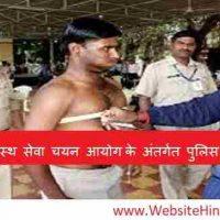 बिहार लोक अधीनस्थ सेवा चयन आयोग (Bihar Public Subordinate Service Selection Commission) के अंतर्गत पुलिस सब इंस्पेक्टर के 2446 पदों पर भर्ती