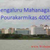 ब्रुहत बेंगलुरु महानगर पालिक (Bruhat Bengaluru Mahanagara Palike (Bbmp) के अंतर्गत Pourakarmikas पदों हेतु 4000 रिक्तियाँ
