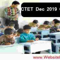 केंद्रीय माध्यमिक शिक्षा बोर्ड (CBSE) के अंतर्गत शिक्षक पात्रता परीक्षा (CTET) हेतु भर्ती