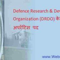 रक्षा अनुसंधान एवं विकास संगठ (DRDO) के तहत ट्रेड अपरेंटिस ट्रेनी हेतु भर्ती 2020