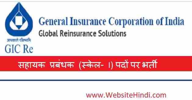 जनरल इंश्योरेंस कॉर्पोरेशन ऑफ इंडिया