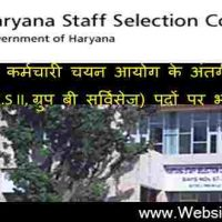 हरियाणा कर्मचारी चयन आयोग (Haryana Staff Selection Commission) के अंतर्गत PGT (H.E.S II, ग्रुप बी सर्विसेज) 3864 पद