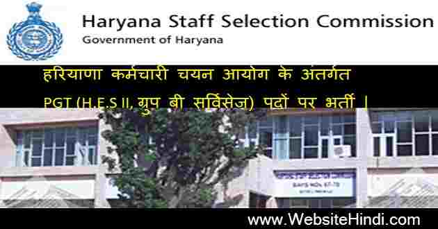 Haryana Staff Selection Commission bharti
