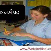 मध्य प्रदेश श्याम शाह मेडिकल कॉलेज (Madhya Pradesh Shyam Shah Medical College) के अंतर्गत स्टाफ नर्स भती हेतु 135 भर्ती