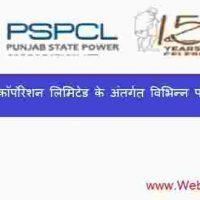 पंजाब स्टेट पावर कॉर्पोरेशन लिमिटेड के अंतर्गत विभिन्न पदों 441 पर भर्ती