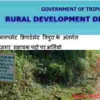रूरल डेवलपमेंट डिपार्टमेंट त्रिपुरा (Rural Development Department, Tripura) के अंतर्गत ग्राम रोजगर सहायक पदों पर भर्ती