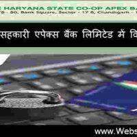हरियाणा राज्य सहकारी एपेक्स बैंक लिमिटेड (Haryana State Cooperative Apex Bank Ltd (HARCO Bank) के अंतर्गत विभिन्न 978 पदों पर भर्ती