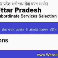उत्तर प्रदेश अधीनस्थ सेवा चयन आयोग (Uttar Pradesh Subordinate Service Selection Commission) के अंतर्गत सहायक बोरिंग तकनीशियन पदों पर भर्ती